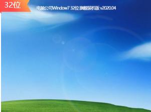 (2021)电脑公司GHOST Win7x86 通用旗舰版 v04.22