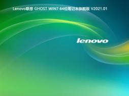 (2021)Lenovo联想 GHOST WIN7 64位笔记本旗舰版 V04.22