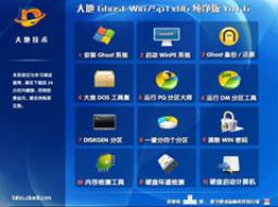 大地系统 Ghost Win7 Sp1 x86 纯净版Yn1.6 v0422
