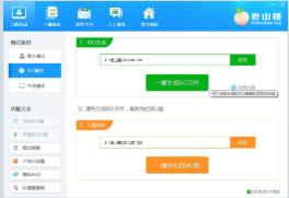 老山桃u盘启动盘制作工具v9.2UEFI版下载(最新)
