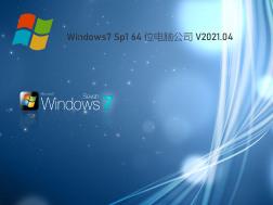 (最新)电脑公司Win7 64位优化装机版 V04.23