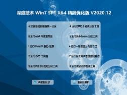 深度技术 GHOST WIN7 64位精简优化版(2021年最新) V04.23