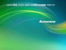 Lenovo联想 GHOST WIN7 64位笔记本旗舰版 V04.23(最新)