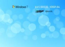 雨林木风Win7 64位精选旗舰版(最新) V04.23