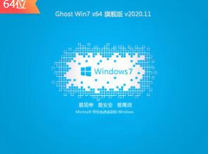 (2021)系统之家GHOST WIN7 SP1 X64版 Ver.1104.iso