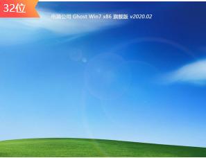 电脑公司GHOST WIN7 SP1 经典旗舰版X86(最新) v04.23