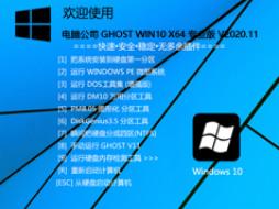 电脑公司 GHOST WIN10 64位专业纯净版