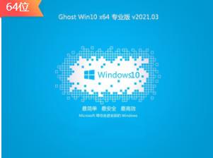 风林火山Ghost Win10 x64 完美专业版 v0425