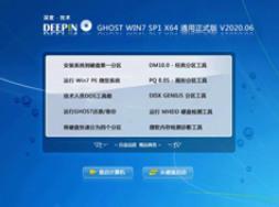 深度技术 GHOST WIN7 SP1 64位通用正式版(2021年) V0425