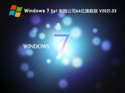 电脑公司 GHOST WIN7 64位 特别旗舰版(最新) V0425