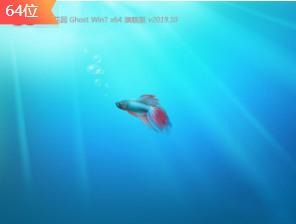 番茄花园Ghost Win7 64位 热门旗舰版(最新)v0425