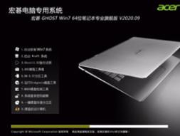 Acer 宏碁 GHOST Win7 64位笔记本专业旗舰版 V0425