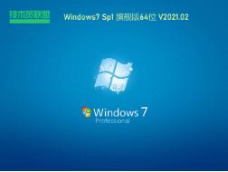 技术员联盟Windows7 Sp1 64位旗舰版(最新)v0425