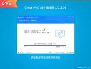 系统之家GHOST WIN7 x64 最新旗舰版v0425