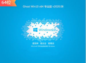 风林火山Ghost Win10 2004 X64 装机版 v0426