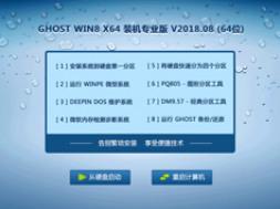 GHOST WIN8 X64 装机专业版 V0426