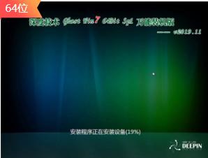 深度技术 Ghost Win7 64位 万能装机版 v0426