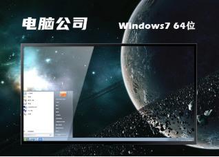 电脑公司ghost win7 64位家庭装机版v0426
