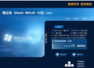 笔记本专用win10系统下载32位免激活v0427