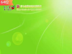 新萝卜家园Ghost Win10 全新专业版X64v0427(免激活)