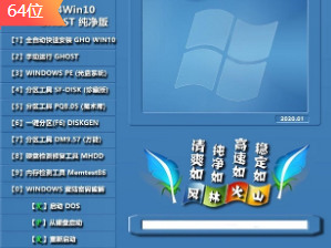 (免激活)风林火山Ghost win10系统 纯净版64位 v0427