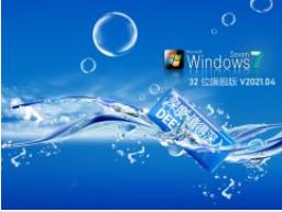 深度技术Win7 32位最新旗舰版 v0427