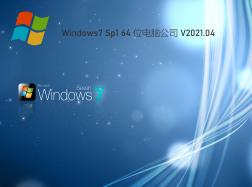 最新电脑公司Ghost Win7系统下载 v0427