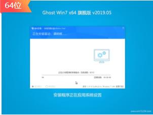 系统之家GHOST WIN7 64位 官方旗舰版v0427