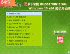 新萝卜家园 GhostWin10X64位装机版 v0428