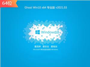风林火山Ghost Win10 x64 好用专业版下载安装 v0428