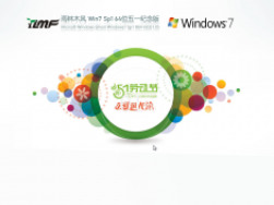 雨林木风Win7旗舰版64位五一特别版(最新) v0428