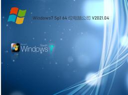 电脑公司Win7 64位优化装机版