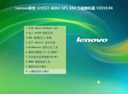 Lenovo联想 GHOST WIN7 SP1 X64 万能装机版 V0428