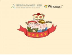 深度技术Win7 64位五一纪念版(2021年)