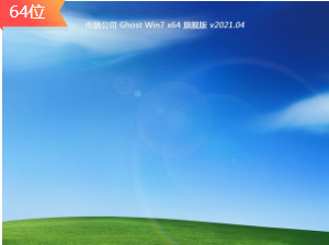电脑公司GHOST WIN7 安全旗舰版64位(更新版) v0429