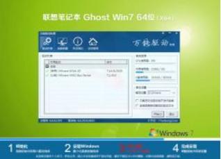 联想笔记本ghost win7 sp1 64位旗舰版镜像 v0429