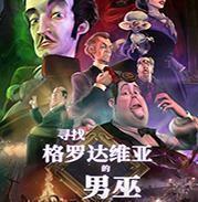 寻找格罗达维亚的男巫中文版