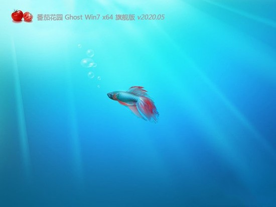 番茄花园GHOST WIN7 安全旗舰版64位(2021最新版) v0430