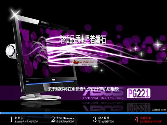 2021华硕AUSU GHOST WIN7 SP1 X64 稳定安全版 V0430 (64位)