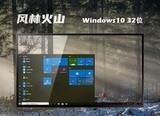 风林火山Ghost Win10 x64 推荐专业版 v0507