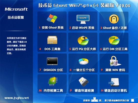 技术员联盟ghost win7 sp1 64位企业装机版v2020.05系统镜像文件下载 v0512