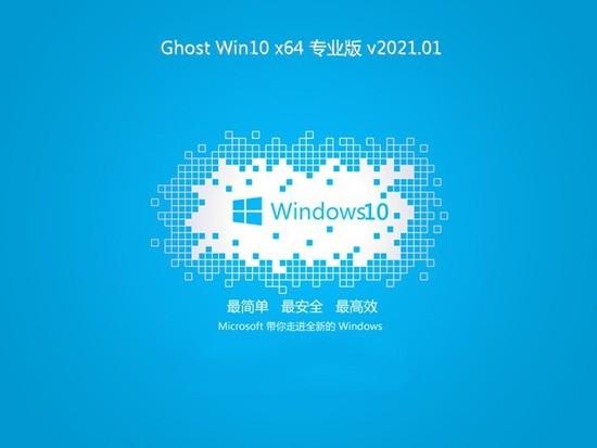 笔记本Ghost Win10 64位 经典专业版下载安装 v0512