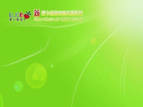 萝卜花园Ghost Win10 64位 万能专业版系统下载安装