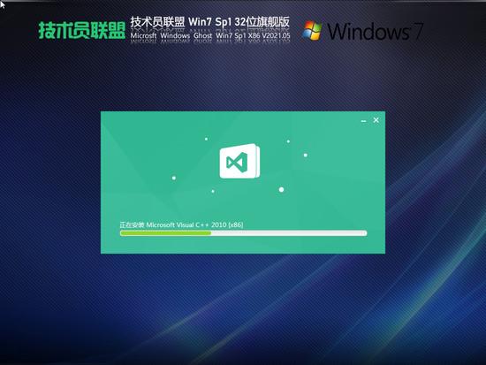 技术员联盟GHOST WIN7 SP1 32位旗舰版V2021.05系统下载