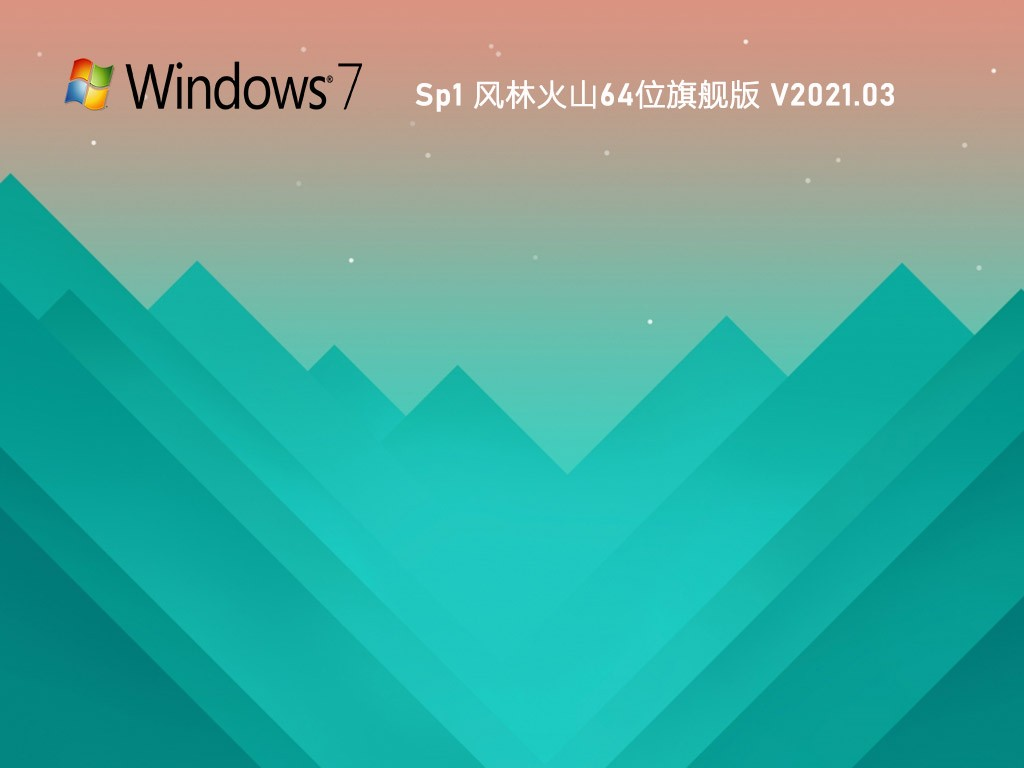 风林火山Win7 64位旗舰版2021最新Ghost iso系统下载 v0513