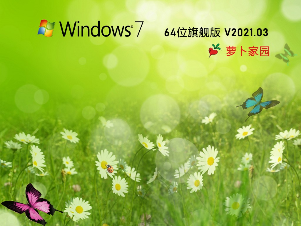 新萝卜家园win7旗舰版系统下载 v0513