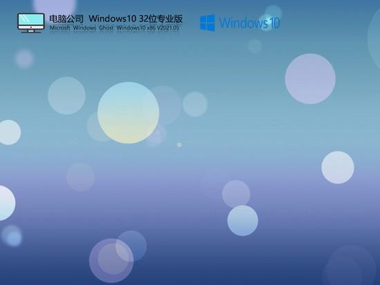 电脑公司Win10 32位专业版 V0514