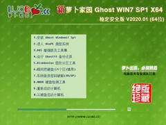 萝卜家园 GHOST WIN7 SP1 64位稳定安全版 V0517