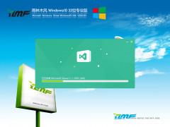 雨林木风Win10专业版32位系统 v0517下载