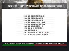 游戏玩家GHOST WIN10 64位DOTA游戏专用定制版 v0517下载